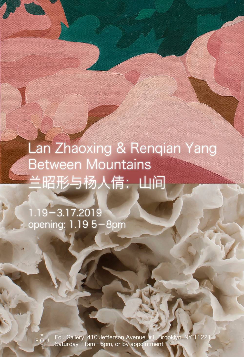 Lan Zhaoxing and Renqian Yang: Between Mountains Exhibition Time:  January 19–March 17, 2019  Location:  Fou Gallery, 410 Jefferson Avenue, #1, New York.