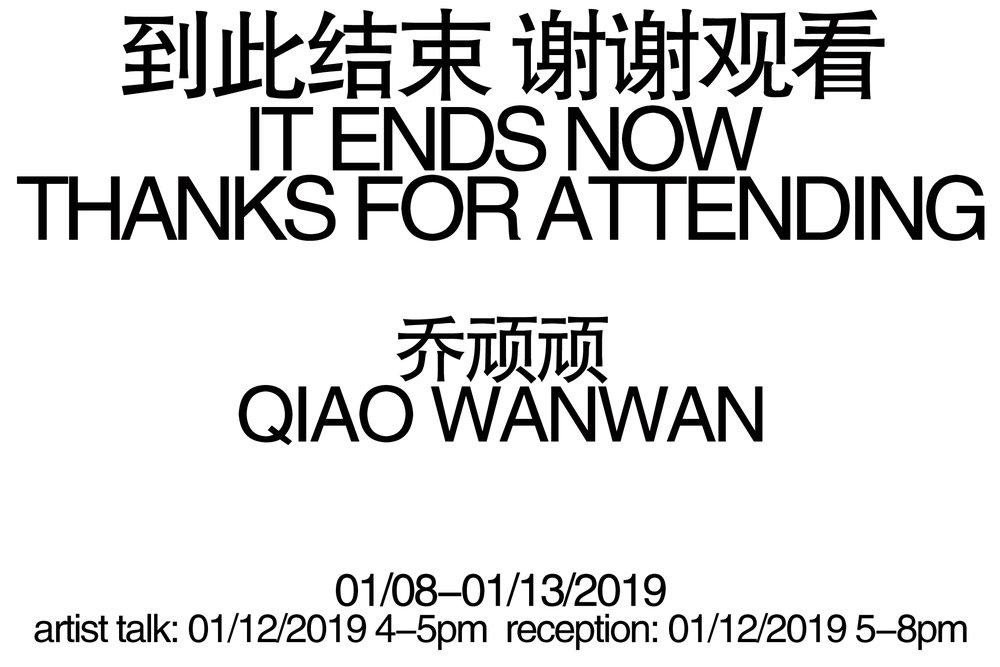 QIaowanwan-poster-2.jpg
