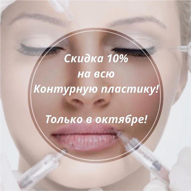 ❗️Специальное предложение,  только в Октябре!!!🍁 ⠀ 🎊Скидка 10% на инъекционную косметологию: ⠀ -контурная пластика подбородка. -объёмная коррекция скул. -коррекция губ. -заполнение носогубных складок. -устранение морщин и лечение гипергидроза препаратом Ксеомин. ⠀ Запись по телефону: +7-(812)-470-18-42 ⠀ #санктпетербург #санктпетербург #пушкин #питер #спб #косметолог #косметология #контурнаяпластика #акция #маникюр #педикюр #красота #любисебя #перманент #губы #брови #любисебя #парикмахер