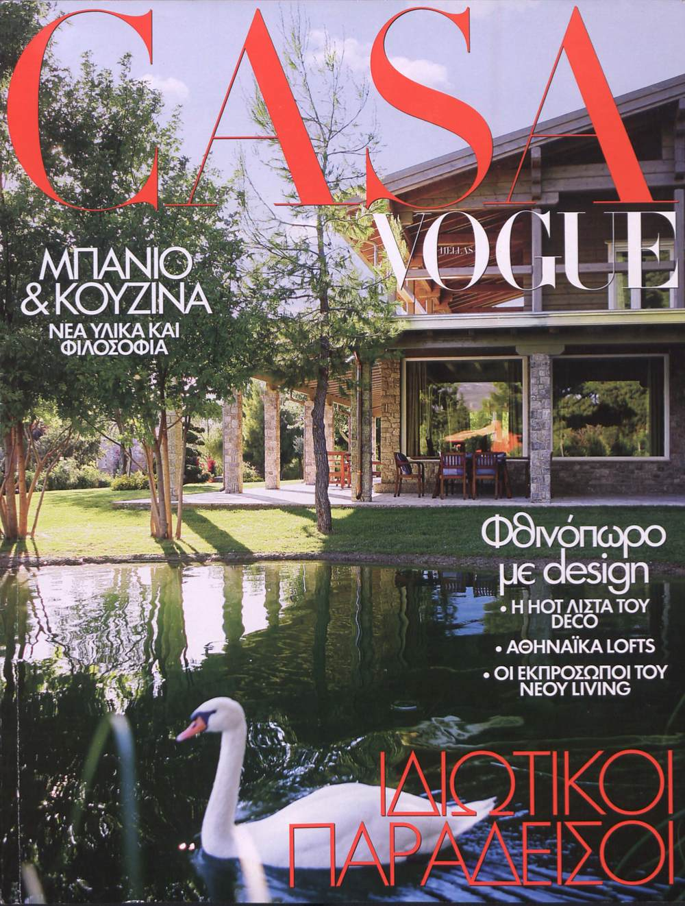 Casa Vogue Hellas