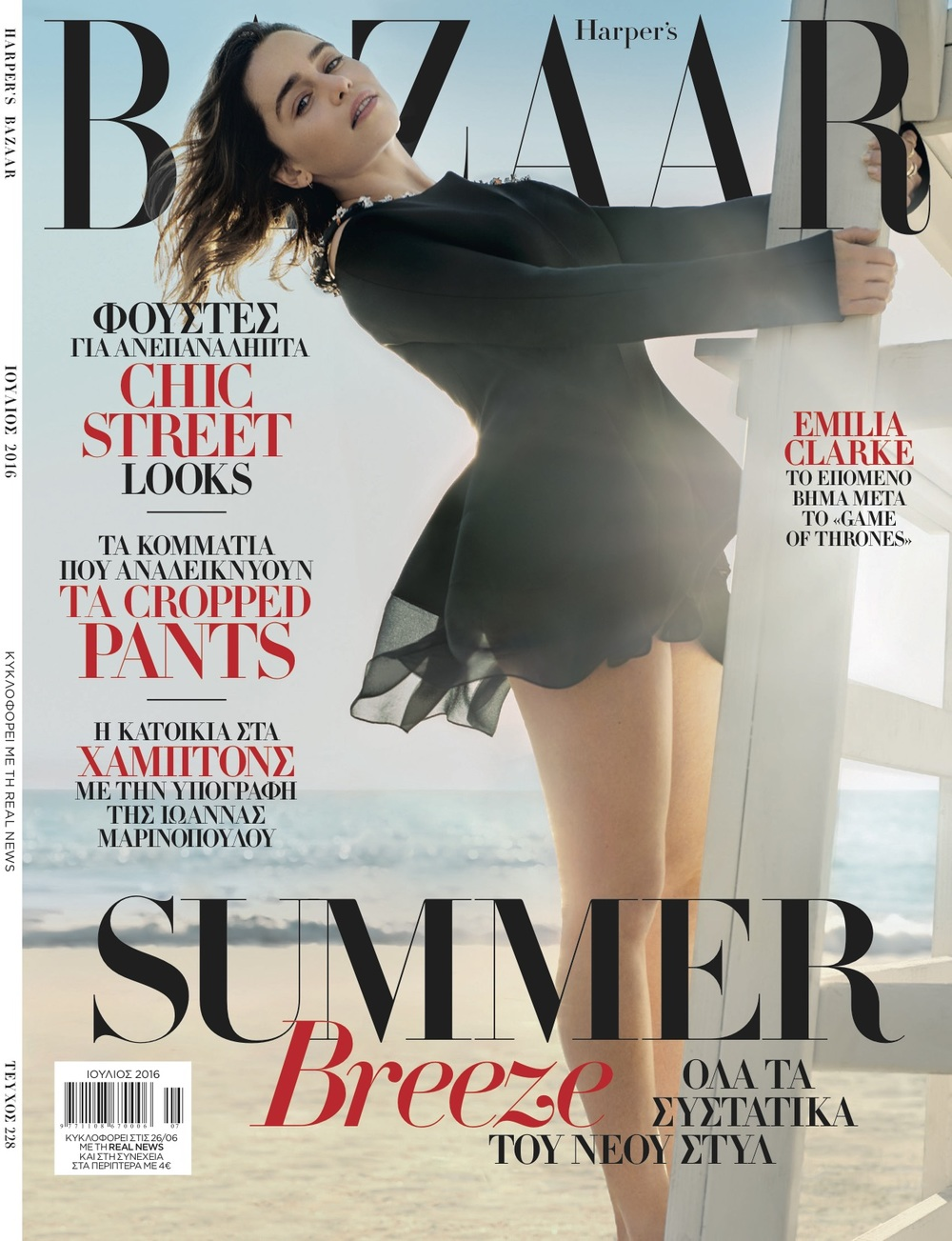 Harper's Bazaar July 2016