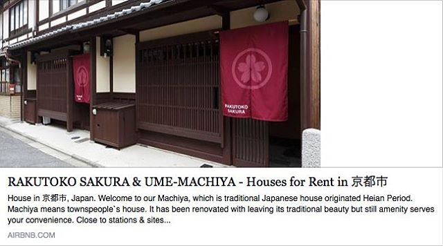 May & June Special! Special offer from May 18th to June 30th. Special discount 200USD ➡ 180USD for 2 persons per night. (Weekends 220USD ➡ 190USD) Take this opportunity to experience our Machiya! 5月18〜6月末まで特別レートでご宿泊頂けます。 是非初夏の京都を満喫してください。