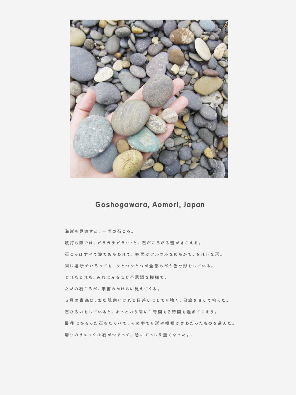 stone_location_goshogawara.jpg