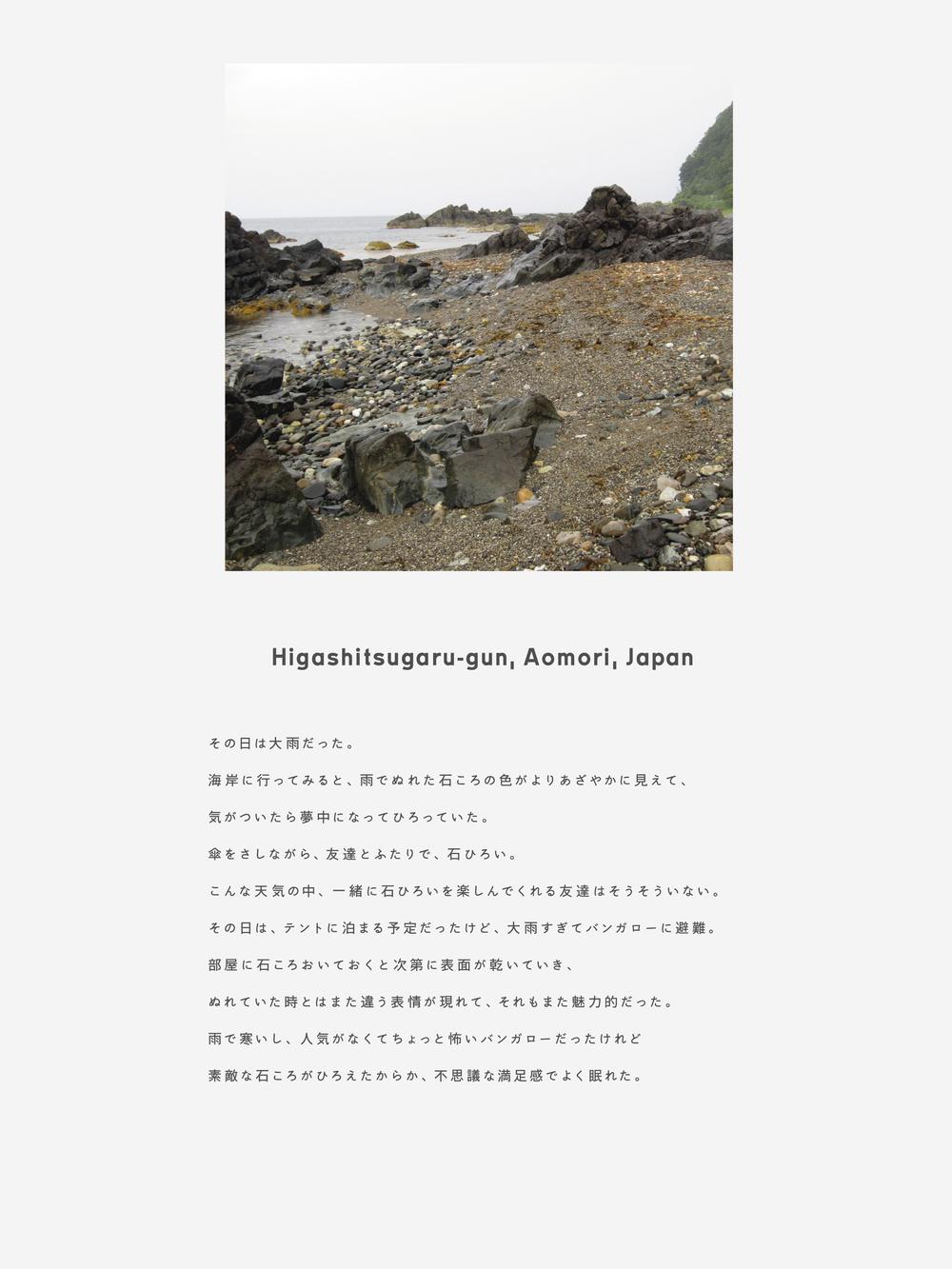 stone_higashitsugaru_2.jpg