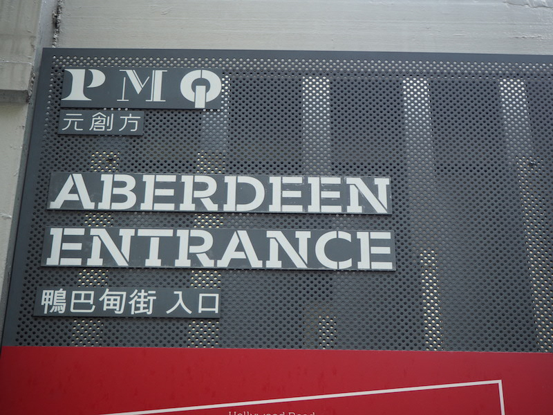 pmq-hong-kong-entrada.JPG