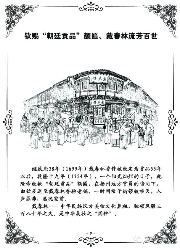 Fragmento de uno de los escritos donde se menciona la aparición de Dai Chun Lin en la antigüedad china.