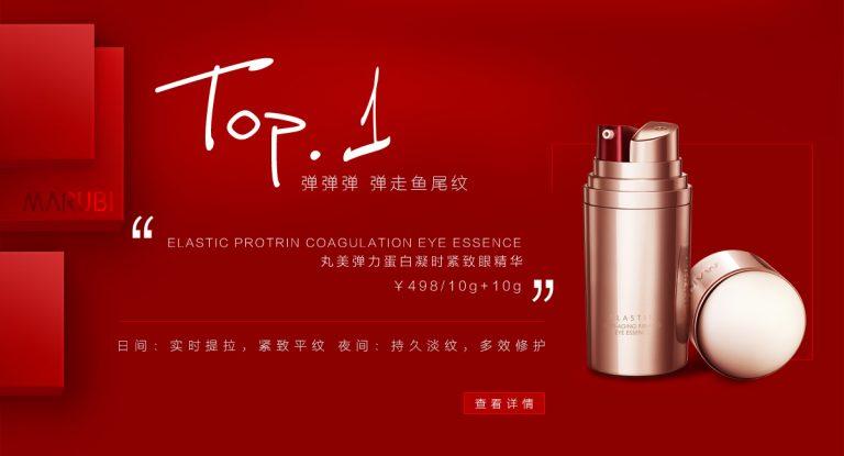 cosmeticos-chinos-marubi-ojos.jpg