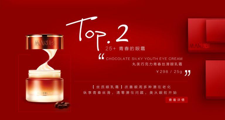 cosmeticos-chinos-marubi-crema.jpg