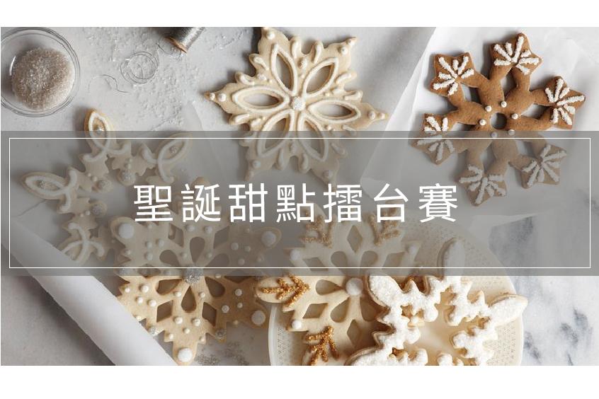 1109聖誕甜點banner.jpg