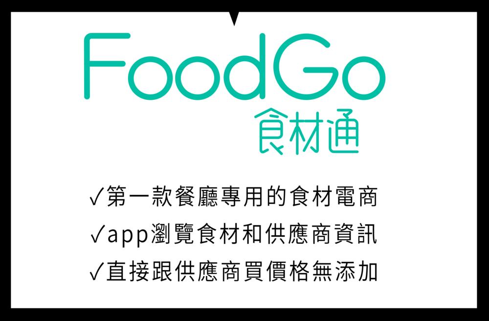 FoodGo介紹圖-04.png