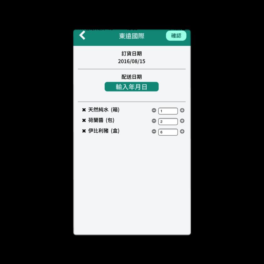 #感覺很放心🚬   負責管理的副主廚王大哥  雖然提早下班,但打開食材通app就可以看到傑克下的訂單