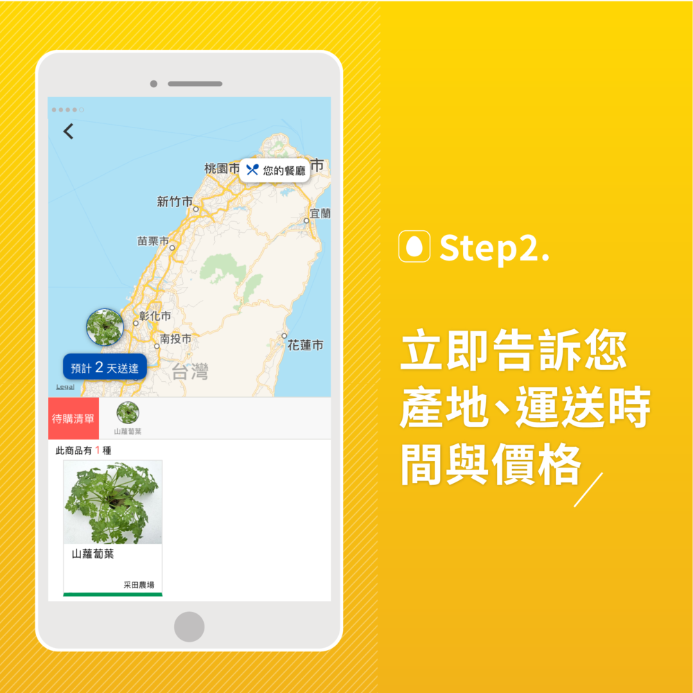 foodgo buy app intro-06.png