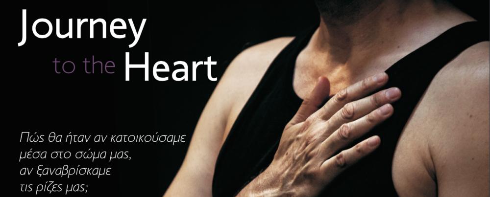 """ΕΥΡΩΠΑΙΚΟ ΣΥΝΕΔΡΙΟ ΣΩΜΑΤΙΚΗΣ ΨΥΧΟΘΕΡΑΠΕΙΑΣ Συμμετείχαμε στο    15o Πανευρωπαικό Συνέδριο Σωματικής Ψυχοθεραπείας    που έγινε στην Αθήνα με το workshop    """"Journey to the Heart""""    συνδυάζοντας σωματική ψυχοθεραπεία με την Κάλλη Αλεβίζου, φωνή και ζωντανή μουσική με την Κατερίνα Πολέμη και κινητικό διαλογισμό Open Floor."""