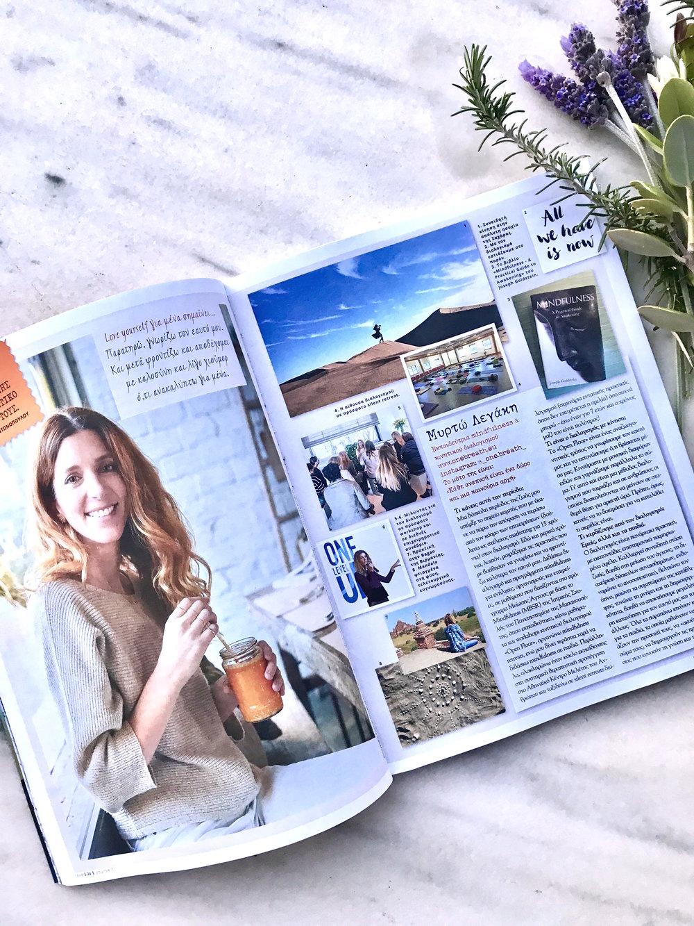 LOVE YOURSELF MAGAZINE | KAΘΗΜΕΡΙΝΗ    Συνέντευξη για το δεύτερο τεύχος του    Love Yourself Magazine    που συνοδεύει την Καθημερινή της Κυριακής, μιλώντας για το διαλογισμό.