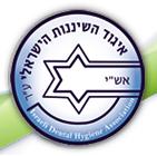 Israeli Association of Dental Hygeinists