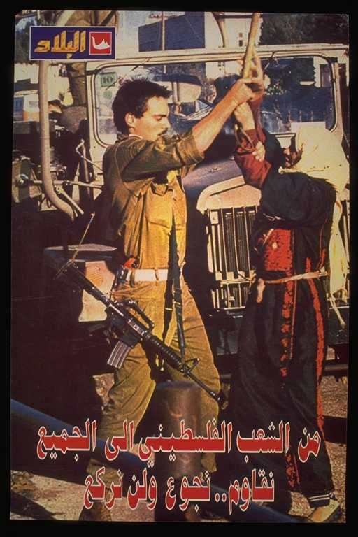 Translation/Interpretation/Caption Text:  Arabic translation: From the Palestinian people to all (know this) We resist...and we may starve but we will never kneel down.