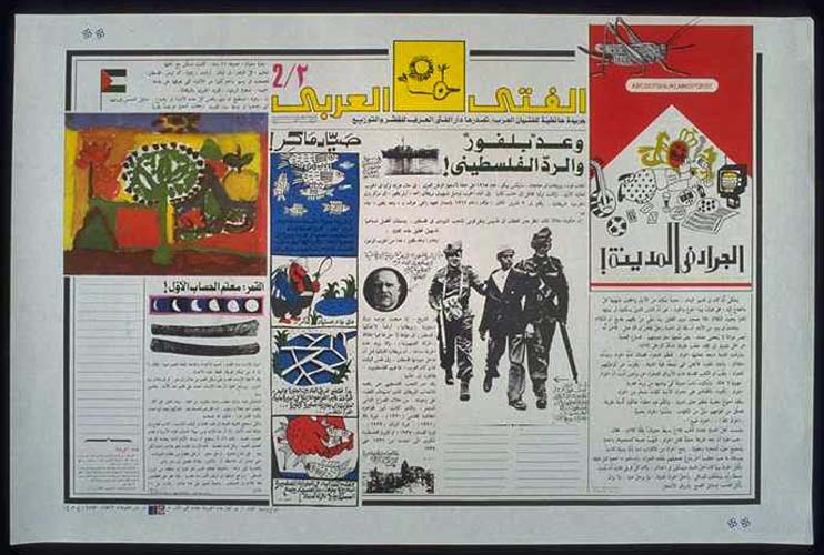 Translation/Interpretation/Caption Text:  Curator's note: This is one of a series of children's newspapers-as-posters published by Dar Fata al Arabi (House of Arab Children Publishing Co.) Each featured Palestinian history, cartoons, news, cultural essays and games.