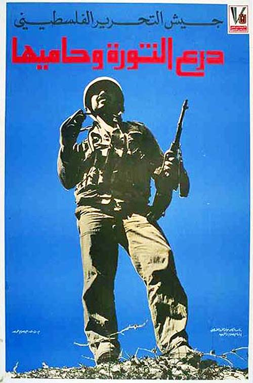 Artist/Designer/Photographer: Research in Progress Language: Arabic Year: Circa 1985 Publisher: Palestine Liberation Army (PLA) Source/Credit/Provenance: Purchased by Liberation Graphics Status/Acquisition Goals: The PPPA has an original copy of this poster/item Original Copy Location: Portfolio 1 - 100 Original Copy Number: 18 Number of duplicates: 0 Related links: Wikipedia essay on the Palestine Liberation Army Wellspring: Palestinian Nationalist Artists/Agencies Iconography: Clenched fist/Hand/Arm/Fingers Weapons/Bombs/Armaments/Guns Special Collection: Liberation Graphics Collection (RMF) Palestine Liberation Army Military/Personnel/Insignia/Uniform/Equipment Liberation Graphics Collection of Palestine Posters/Portfolios-Chronologically Liberation Graphics Collection of Palestine Posters/Memory of the World (Nominated - 2016-2017)