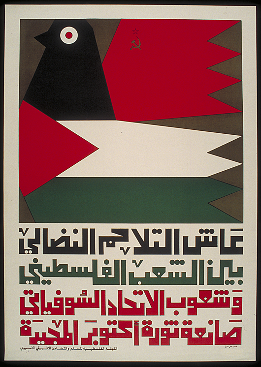 Translation/Interpretation/Caption Text: Arabic translation: Long live the unity of struggle shared by the Palestinian people and the peoples of the Soviet Union Inspiration for the coming October Revolution