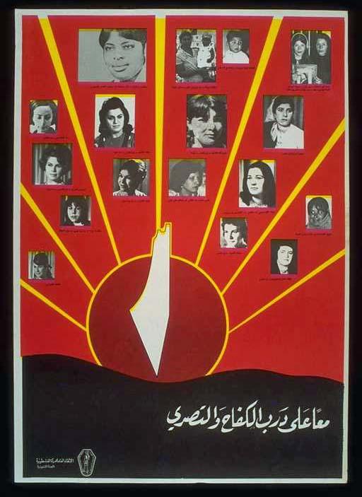 Translation/Interpretation/Caption Text: Arabic translation: Together on the path of struggle and resistance