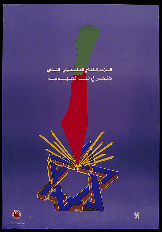 Translation/Interpretation/Caption Text:  Arabic translation: Palestinian-Lebanese revolutionary cohesion is a dagger in the heart of Zionism