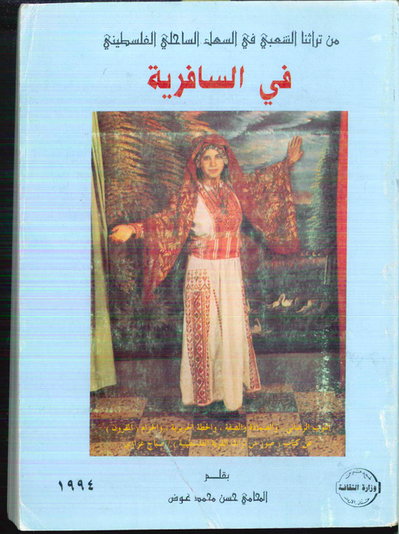 Palestinian Village Histories book cover