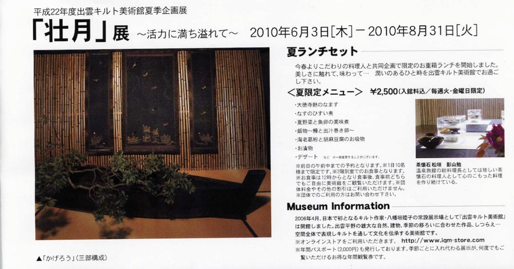 Izumo Quilt Museum Japan