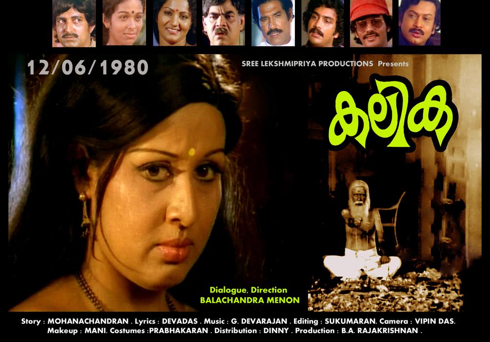 5) Kalika (1980)