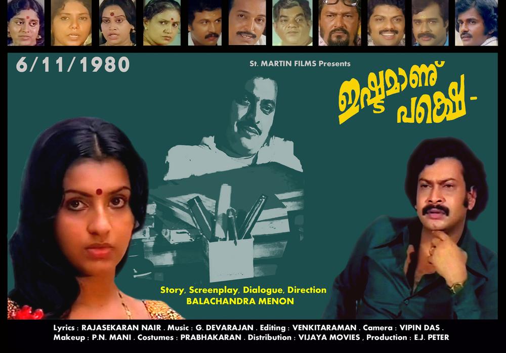 4) Ishtamanu Pakshe (1980)