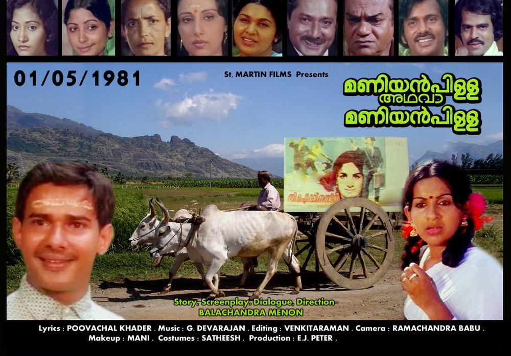 7) Maniyan Pilla Adhava Maniyan Pilla (1981)