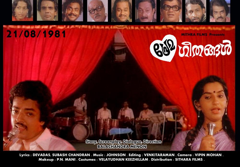 8) Prema Geethangal (1981)