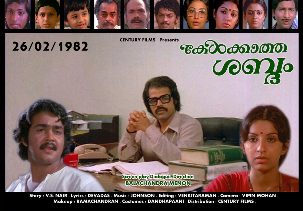 10) Kelkatha Shabdam (1982)