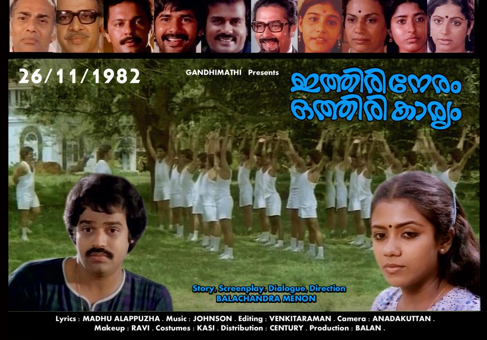 12) Ithiri Neram Othiri Karyam (1982)