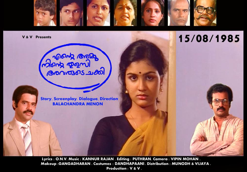 21) Ente Ammu Ninte Thulasi Avarude Chakki (1985)