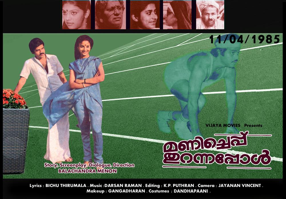 20) Manicheppu Thurannappol (1985)