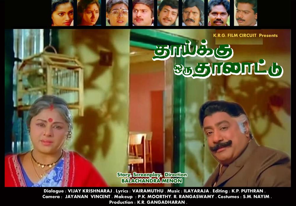 22) Thaiku Oru Thalattu (1986)
