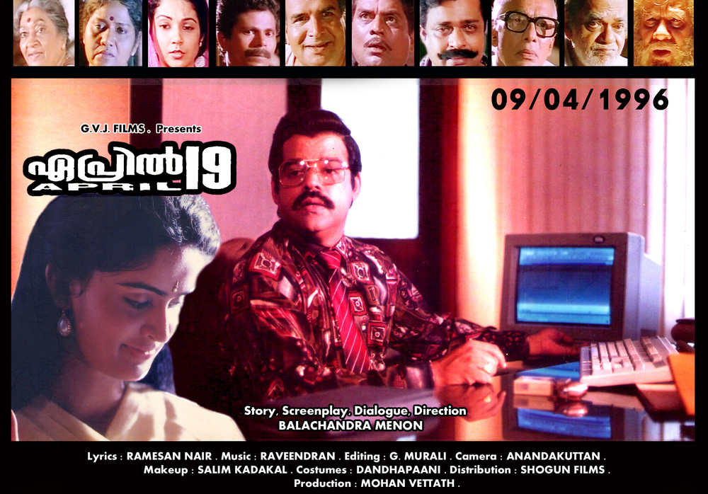 32) April 19 (1996)