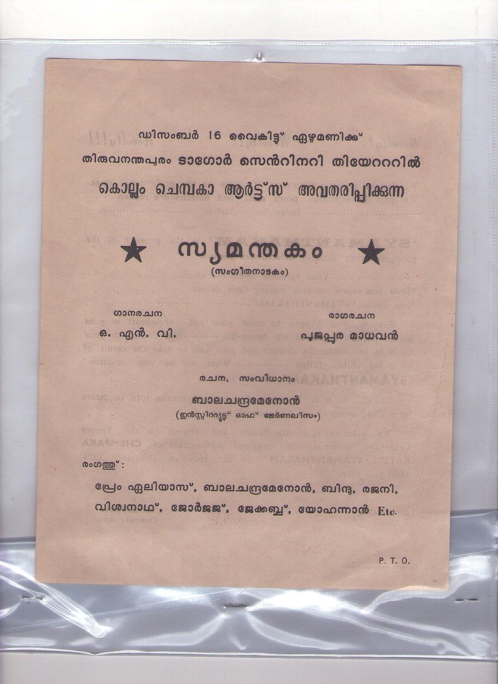 Syamanthakam 02.jpg