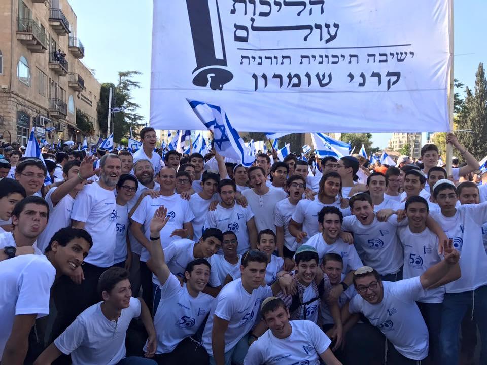 Yom Yerushalayim_pic6.jpg