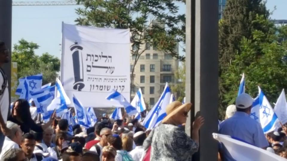 Yom Yerushalayim_pic10.jpg