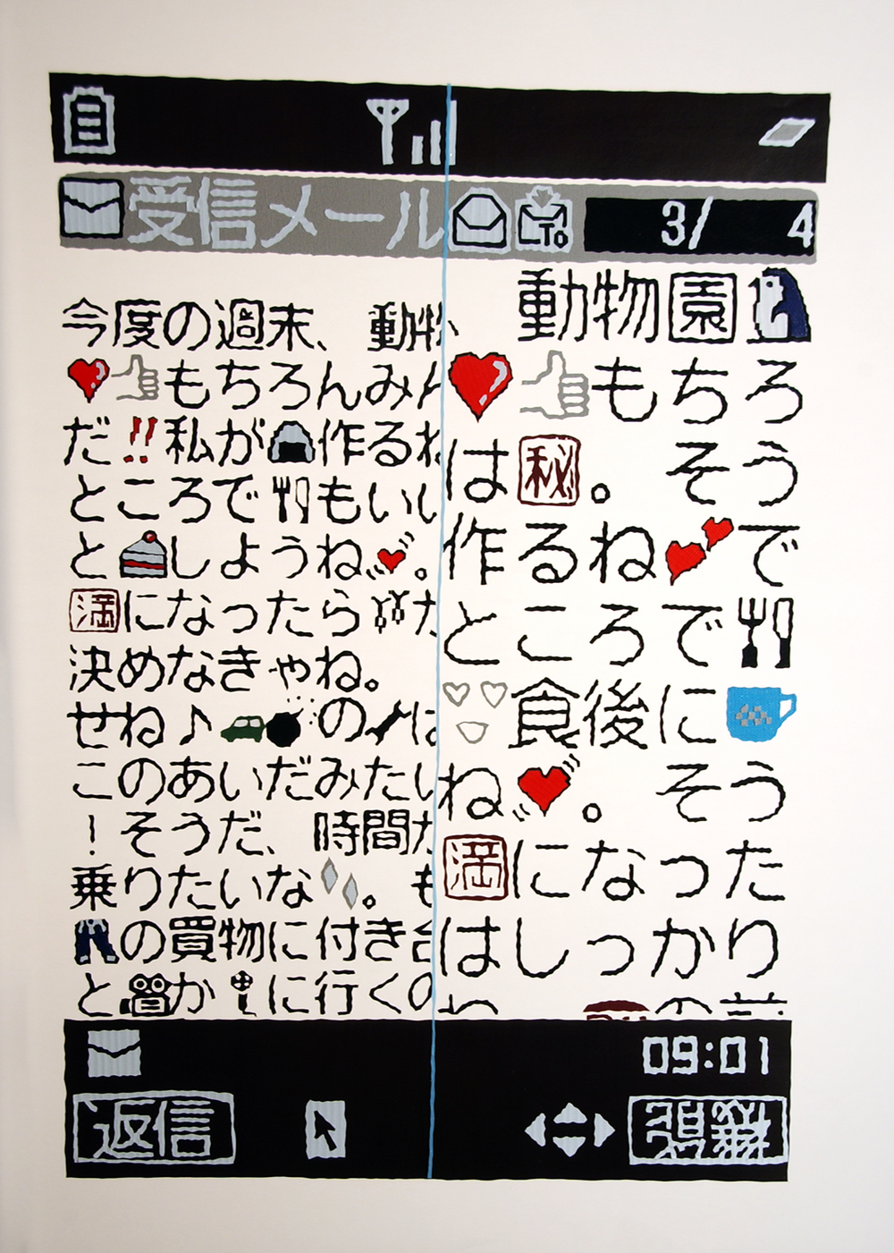 If You, a Japanese cellphone novel, as seen on a Nokia