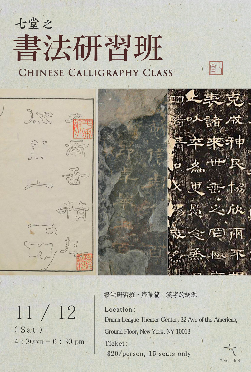 Chinese Calligraphy Class The Origin Of The Chinese