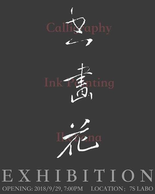 - Up coming Saturday( 9/29) 7PM, 7s student calligraphy, ink painting, and ikebana exhibition in 7s Labo. There will be Guqin performance, please come and enjoy with us. 36 East Broadway  2nd FL