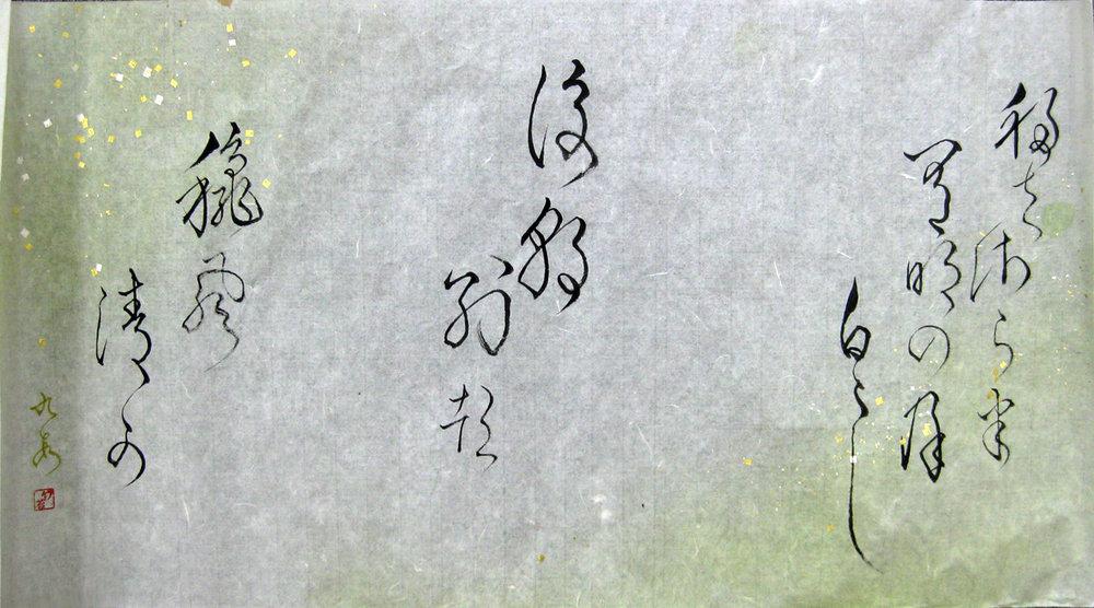Maeda Chikutai Zuroku_fx.jpg