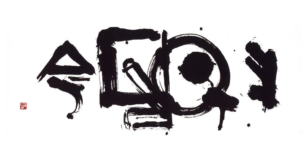 Work II   Sumi on Paper, 6.6'' x 18.3'', 2003