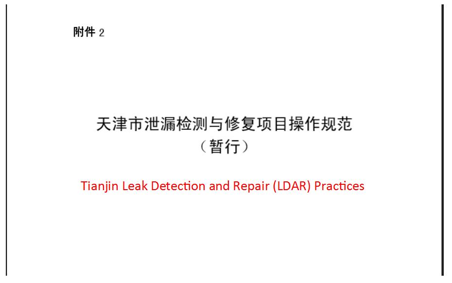 Tianjin-LDAR-Practices.png