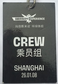 Smirnoff Experience Shanghai