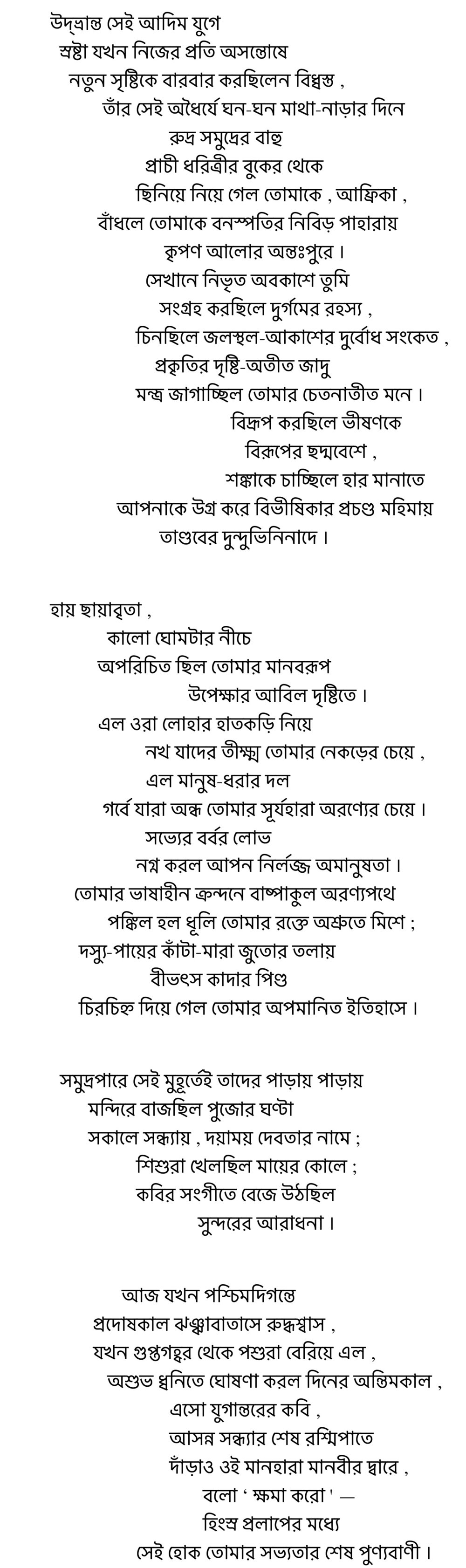 Tagore's poem  Africa  in Bengali