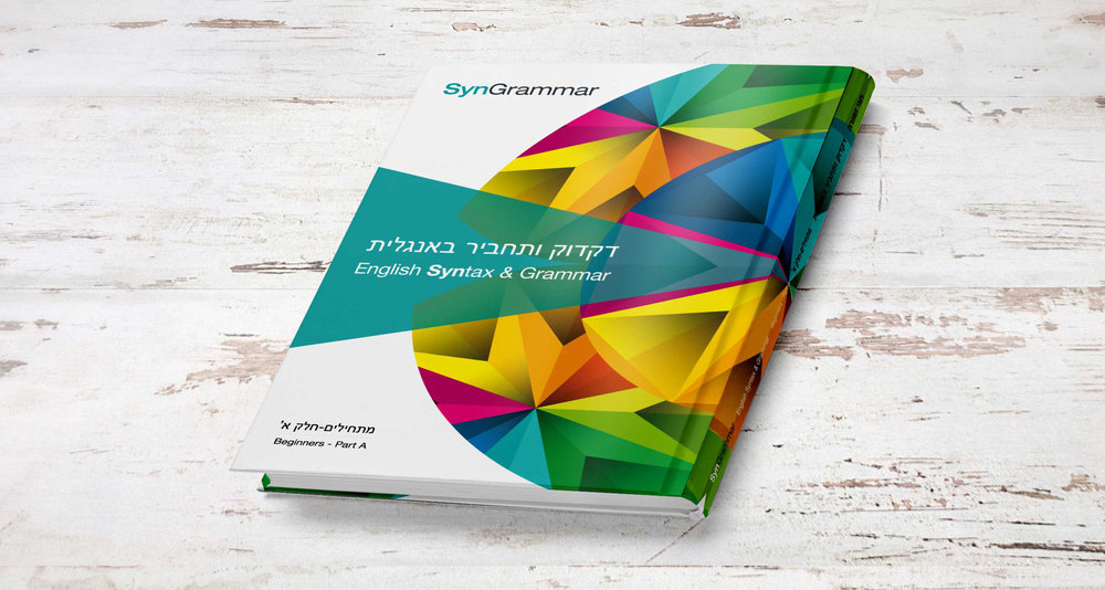 English Fundamentals- Book Cover Design