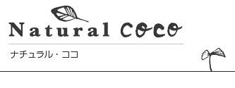 ナチュラル・ココは 有機自然生活を応援します